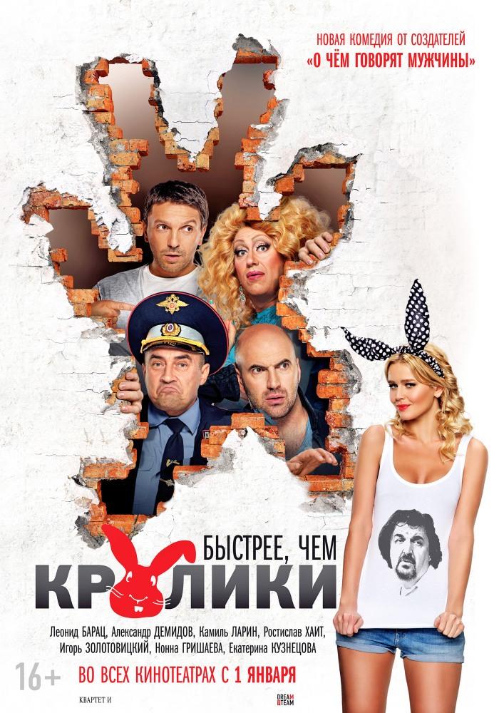 smotret-onlayn-novuyu-russkuyu-komediyu