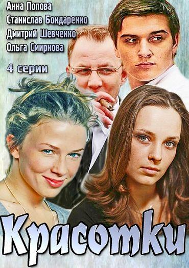 Красотки (2014)